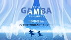 『ガンバ』24年ぶりに映画化!白組が「3DCG」「キャラデザイン一新」で世界に挑む