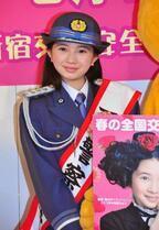 1日警察署長・桜田ひよりの制服姿に歓声! ピーポくんと対面し「かわいい!」
