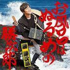 勝地涼、クドカンプロデュースでCDデビュー! 「お風呂はぬるめの勝次郎」