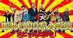 北野武、『龍三と七人の子分たち』100万人突破に「嬉しくてたまらない!」