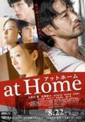 """竹野内豊、""""家族""""を盗む!? 『at Homeアットホーム』8月公開&ビジュアル解禁"""