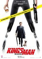 『キック・アス』監督が描く過激スパイ・アクション! コリン・ファース主演『キングスマン』公開決定