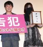 生田斗真は女性に誠実! 手相占い結果に本人ご満悦 『予告犯』ヒット御礼イベント