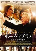 ダスティン・ホフマンの自伝的映画『ボーイ・ソプラノ ただひとつの歌声』公開へ