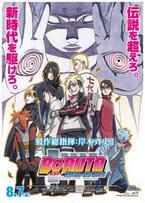 『BORUTO』、小野賢章&浪川大輔ら新キャラで登場! 超豪華入場者特典情報も