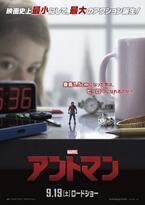 身長わずか1.5cm!  最小ヒーロー『アントマン』日本版ポスター公開