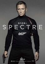 """【予告編】ダニエル・クレイグ、ボンドガールに""""壁ドン""""!『007 スペクター』"""