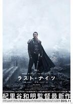 紀里谷和明、初のハリウッド作『ラスト・ナイツ』公開日決定! 特報映像も到着