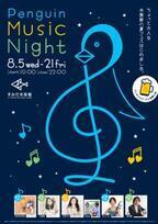 夜の水族館でビールと音楽を堪能! 手島葵ほか出演「ペンギンと音楽の夜」