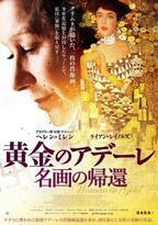 ヘレン・ミレン、クリムトが描いた名画の秘密に迫る『黄金のアデーレ』