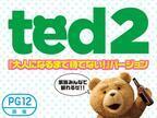 """『テッド2』""""大人になるまで待てない!""""PG12版、緊急公開へ"""