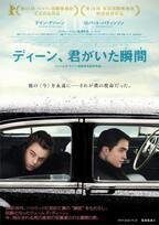 """デイン・デハーン×ロバート・パティンソン、J・ディーンの""""最後の旅""""が公開へ"""
