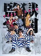 中川大志、美女たちの下敷きに!?「テラハ」メンバーも出演「監獄学園」