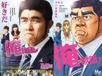 「俺物語!!」最新巻表紙で夢のコラボ!「映画版猛男の表情、熱いです!」