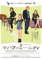 【予告編】コールガールが女優に転身!『マイ・ファニー・レディ』解禁