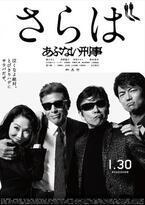 【予告編】『あぶない刑事』ダンディー鷹山&セクシー大下、完全カムバックでさらば!