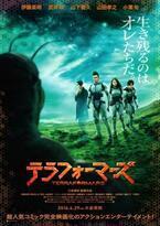 """伊藤英明、火星で""""ヤツら""""と対峙!小栗旬はホログラムで登場『テラフォーマーズ』新ポスター"""
