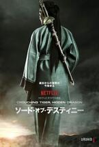 【予告編】伝説の女性剣士再び!『グリーン・デスティニー』続編がNetflixで登場