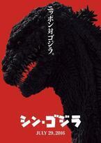 庵野秀明監督作『シン・ゴジラ』は史上最大! 日本大混乱の特報公開