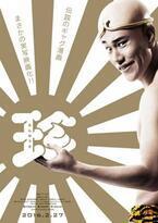 松山ケンイチ、坊主頭にパンツ一丁!伝説のギャグ漫画「珍遊記」まさかの実写化