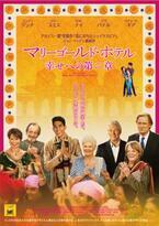 ジュディ・デンチ&リチャード・ギアら大人たちの新しい旅へ『マリーゴールド・ホテル』第二章ポスター解禁