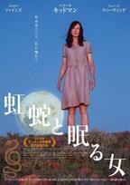 【予告編】ニコール・キッドマンが母国映画で見せる女優魂『虹蛇と眠る女』