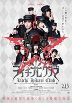 『ライチ☆光クラブ』、主題歌は「PENICILLIN」HAKUEIによる音楽ユニットに決定!