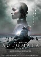 【予告編】アントニオ・バンデラス、人類の未来に警鐘を鳴らす…『オートマタ』