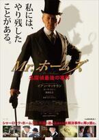 イアン・マッケランが引退した名探偵に!真田広之ら共演『Mr.ホームズ』公開へ