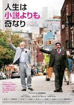【予告編】NYマンハッタンの同性婚カップル、老後問題に直面!?『人生は小説よりも奇なり』