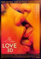 """カンヌを""""愛""""と熱狂の渦に巻き込んだ3Dで描くリアルな『LOVE』公開決定"""