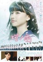 山本舞香「卒業式で歌いたい!と思ってもらえたら…」『桜ノ雨』映画Ver.MV解禁