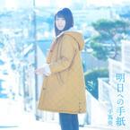 手嶌葵、有村架純主演「いつ恋」主題歌が先行配信決定