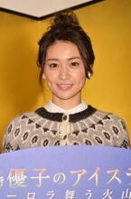 大島優子、発色のいい水着での入浴シーンは「期待されない方が」