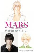 藤ヶ谷太輔&窪田正孝W主演ドラマ「MARS」、映画化決定!