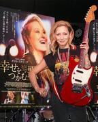 夏木マリ、メリル母娘共演『幸せをつかむ歌』に共感 「自分らしさが大切」