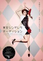 「東宝シンデレラオーデション」5年ぶりに開催!長澤まさみがポスターに