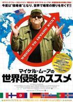 笑顔で侵略開始!? 『マイケル・ムーアの世界侵略のススメ』ポスター到着