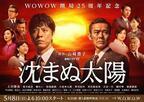 上川隆也、渡部篤郎と対峙!ドラマ「沈まぬ太陽」第1部ポスター&場面写真到着