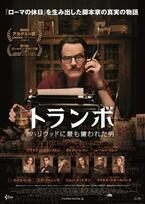【特報映像】偽名でアカデミー賞2度受賞!? 伝説の脚本家を描く『トランボ』