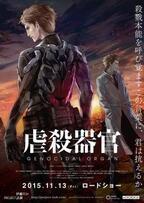 中村悠一、録り下ろしの新ティザーPV公開!『虐殺器官』