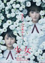 本田翼&山本美月、湊かなえ原作『少女』で競演!無垢の花に包まれたポスター解禁