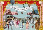 約90店舗が出店!「赤坂蚤の市 in ARK HILLS」2周年記念イベント