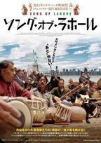 パキスタン伝統音楽×ジャズ!? 世界絶賛のドキュメンタリー『ソング・オブ・ラホール』公開へ