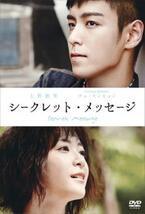 上野樹里×「BIGBANG」チェ・スンヒョンW主演「シークレット・メッセージ」DVD発売決定!