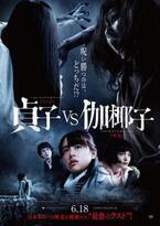 【予告編】『貞子vs伽椰子』最恐の呪いが激突!