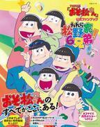 「おそ松さん」初の公式ファンブック発売決定!