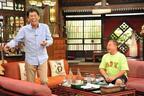 「さんまのまんま」に出川哲朗が21年ぶりに登場!「心臓バクバクです」