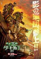 【予告編】『タートルズ』、5月23日「世界カメの日」に最新映像到着!