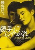 【予告編】ゴダールの名作『勝手にしやがれ』『気狂いピエロ』が新訳、デジタル・リマスターで蘇る!